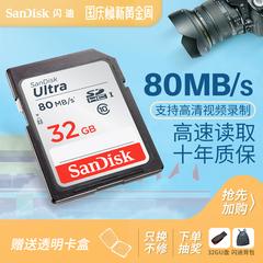 导出速度也很快,存储空间29G,32G的存量__闪迪sd卡32g内存卡 高速数码相机摄像机SDHC大卡class10 佳能尼康索尼微单反存储卡 车载大卡电视SD卡 80MBs