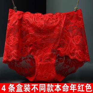 红色本命年蕾丝女内裤大码胖mm200斤高腰无痕性感三角裤4条礼盒装