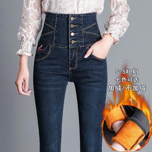 加绒牛仔裤女高腰冬季显瘦外穿加厚保暖大码收腹打底裤小脚长裤子