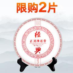 限购2饼 勐海普洱茶熟茶饼357克 云南七子饼茶熟茶干仓古树茶