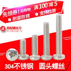304不锈钢圆头螺丝盘头螺丝钉 345681012141620