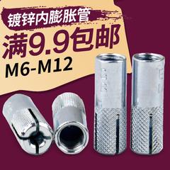国标镀锌内膨胀管 内爆壁虎 平爆螺丝M6-M8-10-12顶爆 隔板安装