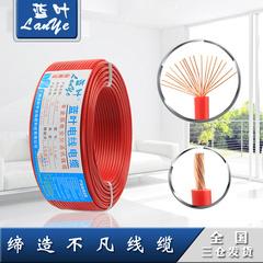 蓝叶BVR电线电缆2.5国标4平方多股铜芯家装家用11.56软纯铜阻然