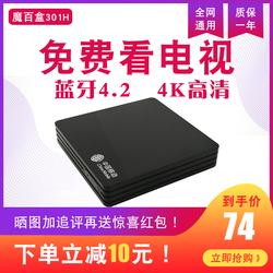 新魔百盒M301H网络电视机顶盒子wifi蓝牙家用4K高清播放器全网通