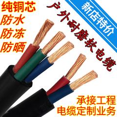 户外铜芯电线3芯电缆线2芯2.5 1.5 4 6 1 10平方国标家用软护套线