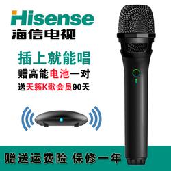 海信电视机专用话筒天籁K歌无线麦克风usb智能无线 家用K歌赠会员