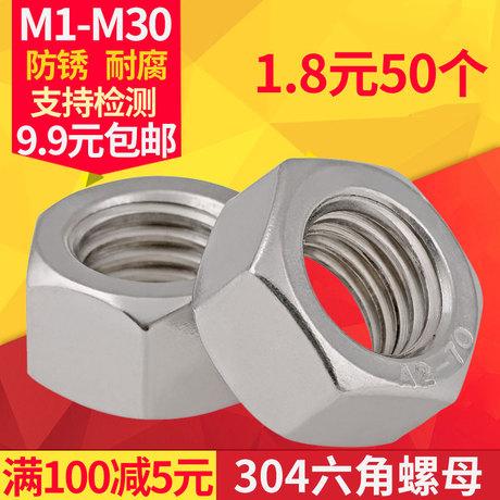 m1.6螺丝