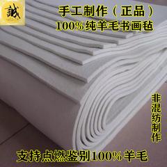 纯羊毛毡书画毡垫国画书法毛毡绘画毯纯羊毛毡加厚5mm1x2毛笔字垫