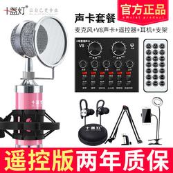 十盏灯 直播手机电脑台式机通用全民k歌神器快手安卓苹果主播V8声卡套装喊麦设备全套KTV唱歌专用麦克风话筒