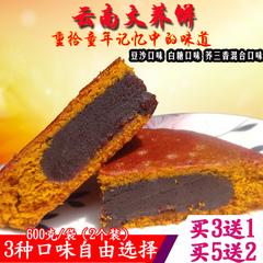 云南特产苦荞饼大月饼子荞三香豆沙馅荞饼饼子粑粑糕点大乔饼老式