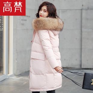 高梵2018秋冬羽绒服女中长款大毛领长款过膝冬装外套