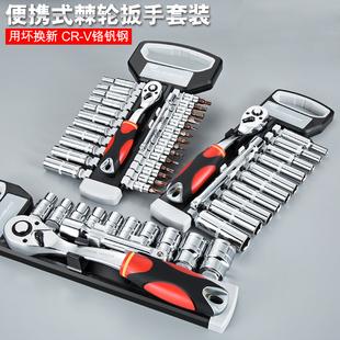 小飞车载汽车维修修车专用套管套筒扳手五金工具箱套装多功能万能