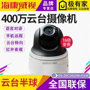 海康威视 DS-2DC2402IW-D3 W 400万2.5寸2变倍网络数字高清球机