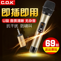 C.O.K W-513无线话筒ktv舞台唱歌家用台式电脑户外k歌专业麦克风