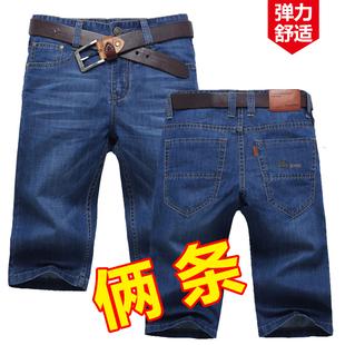 弹力夏季薄款牛仔短裤男五分牛仔裤子男宽松直筒马裤七分中裤