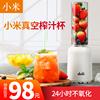 小米榨汁机家用水果小型全自动果蔬多功能榨汁杯便携式果汁机