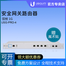 UBNT UniFi Security Gateway USG-PRO-4 安全网关路由器 双核1G