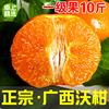 卓上广西沃柑10斤新鲜水果 武鸣贵妃柑橘子皇帝贡柑芦柑桔