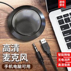 电脑麦克风手机直播K歌神器桌面语音话筒笔记本游戏视频会议教学