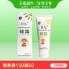 首儿硅霜湿疹膏婴儿宝宝儿童保湿护理护肤膏纯植物无激素60g