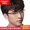 超轻眉线框眼镜架男款半框纯钛光学眼镜框配近视眼镜成品变色大脸