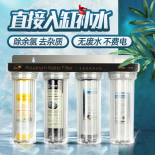 养水机 水族养鱼四胞胎净水器 鱼缸大流量换水补水除氯外置过滤器