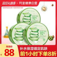 3罐自然共和国芦荟胶淡化痘印补水保湿面霜面膜女