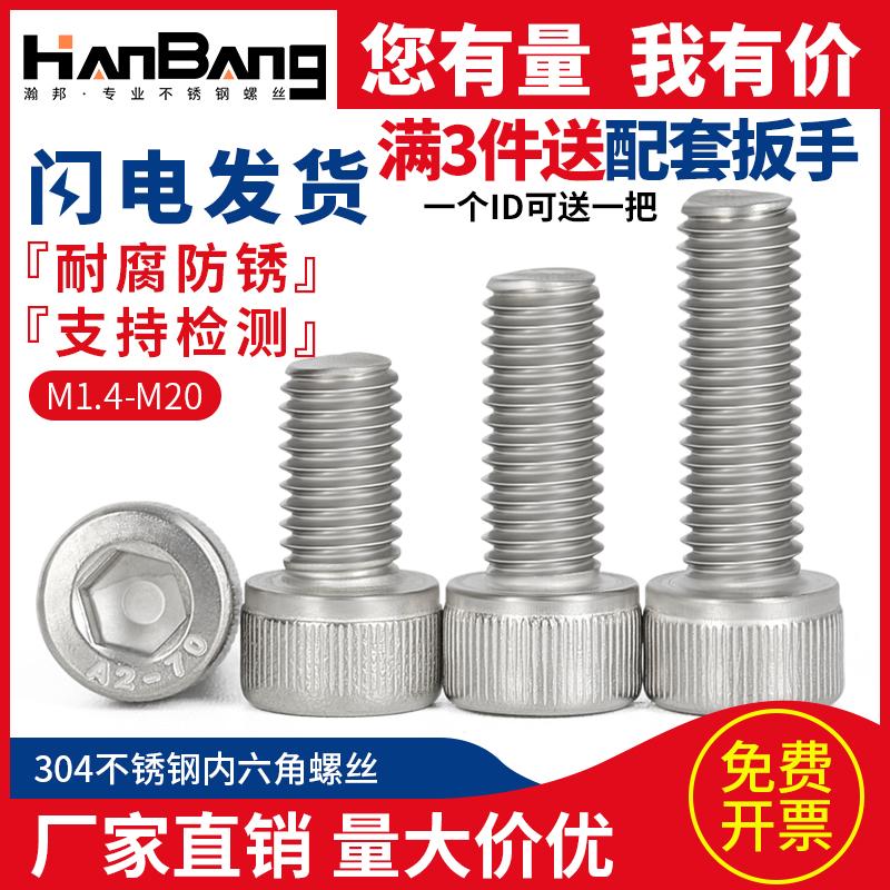内六角螺丝不锈钢304螺栓M2M3M4M5M6M8M10M12M16加长大全杯头