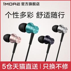 音效挺好的,1MORE活塞耳机就是棒,蓝色的耳机颜值挺高__1MORE万魔 E1009入耳式耳机电脑手机通用带线控重低音耳塞式耳麦低音炮男女生通用吃鸡游戏麦克风