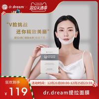 韩国drdream小v脸面膜 张歆艺同款提拉紧致免洗挂耳神器平价