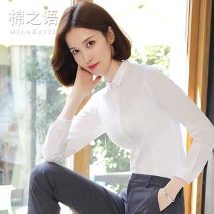 小领白衬衫女长袖2018春装上衣职业正装工装打底衬衣