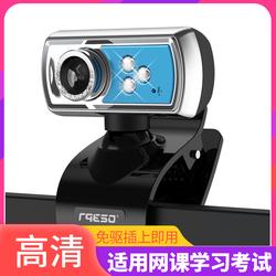 摩胜免驱摄像头电脑台式高清带尊龙棋牌app 笔记本台式机家用视频头带麦