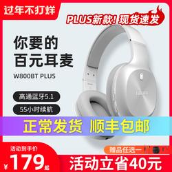 漫步者W800BT PLUS蓝牙耳机头戴式无线有线降噪耳麦潮流时尚学生电脑台式k歌带麦带话筒戴头式品牌2020年
