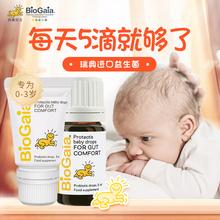 拜奥进口新生婴幼儿童益生菌罗伊氏乳杆菌宝宝肠道肠胃活菌滴剂
