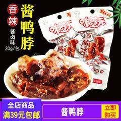 单包味芝元酱鸭脖子30g麻辣香辣酱卤鸭脖湖南特产零食小吃