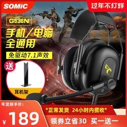 [不打烊]硕美科G936N电脑电竞耳机头戴式吃鸡7.1声道听声辩位和平精英游戏耳麦有线带麦克风手机台式网吧