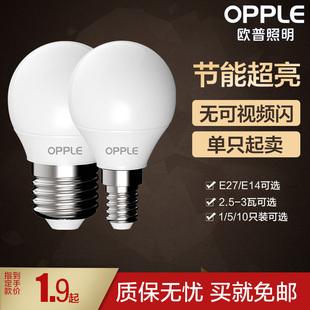 欧普led灯泡节能灯泡e14e27螺口3W瓦球泡灯超亮led照明单灯光源