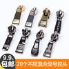 多功能全套金属拉链头20个 3号5号衣服拉锁拉头8号拉链头配件