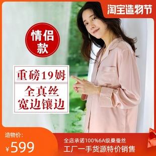 重磅19姆6A真丝睡衣女红色粉色高奢货桑蚕丝春夏情侣款套装家居服