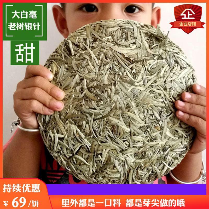 云南景谷白茶大白毫银针 银芽七子饼老树生茶月光白 纯芽普洱茶