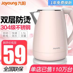 九阳电热水壶304不锈钢开水壶家用自动断电大容量保温宿舍烧水壶