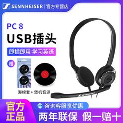 森海塞尔 pc8 usb 网课耳麦头戴式带麦游戏学习通话电脑有线耳机