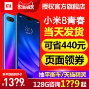 低至139起免息 领券降+送电源Xiaomi 小米8 青春版全面屏手机红play品note59探索se正6plus
