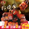 牛老三红烧肉卤味熟食猪肉类梅菜扣肉东坡即食特产小吃私房菜400g