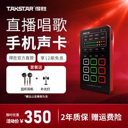 Tasktar 得胜mx1 mini声卡套装直播设备全套手机电脑通用主播唱歌专用户外录音抖音k歌神器电容WWW.OB.COM 话筒