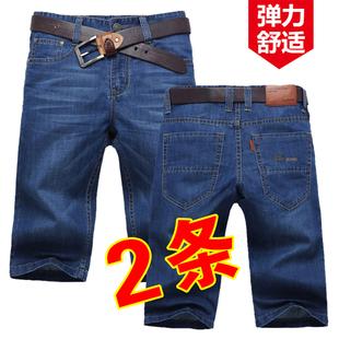 夏季薄款弹力牛仔短裤男宽松牛仔裤直筒五分马裤七分潮流男士中裤