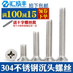 304不锈钢螺丝沉头螺丝十字平头螺丝机螺钉机螺丝钉M3M4M5