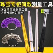 港度戒指圈戒指棒手指尺寸大小测量号码指环矫正调节整形修复工具