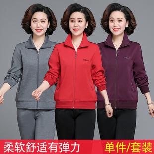2021中老年女装春秋外套洋气中年妈妈春装大码休闲运动套装女
