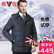 雅鹿羽绒服男爸爸装40-50-60岁加厚中长款宽松保暖中老年外套